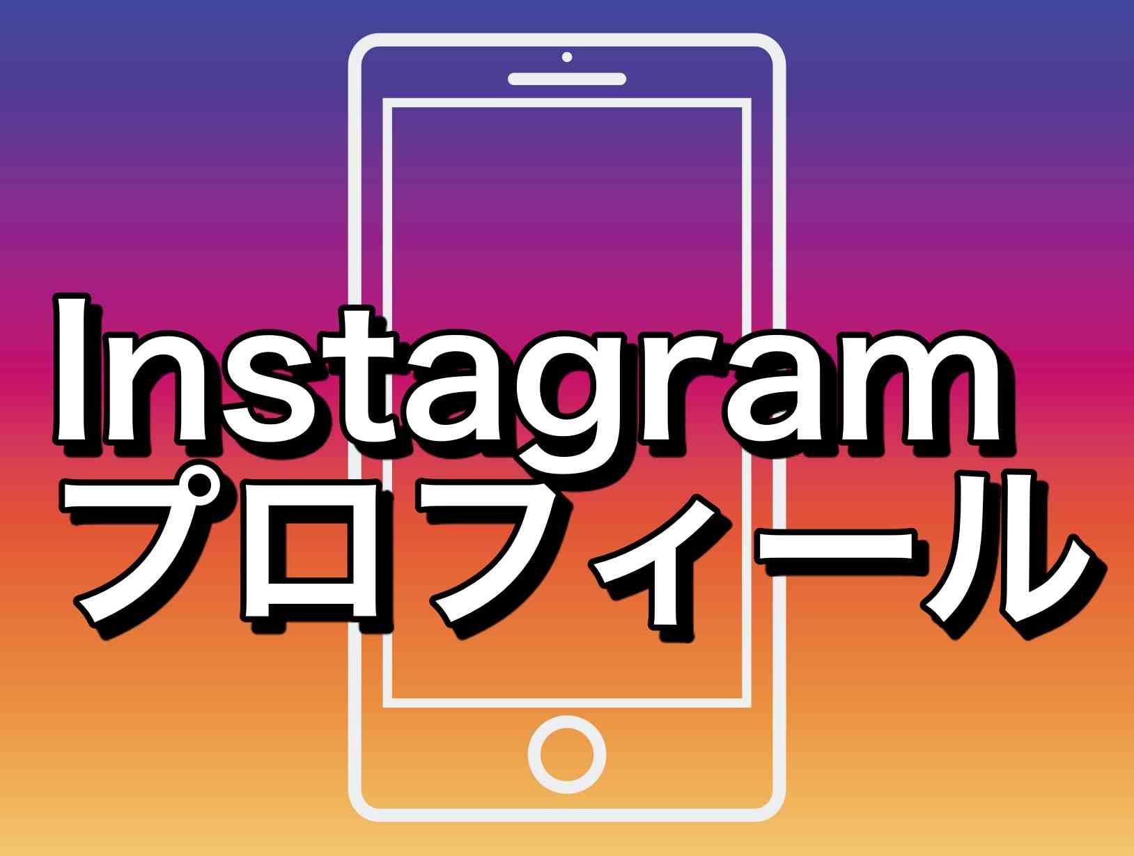 Instagram プロフィール 画像
