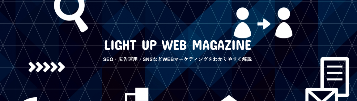 LIGHT UP WEBマガジン